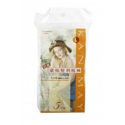 康棉淑女型抗菌便利棉褲