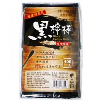 奇格利爾黑棉棒補充包