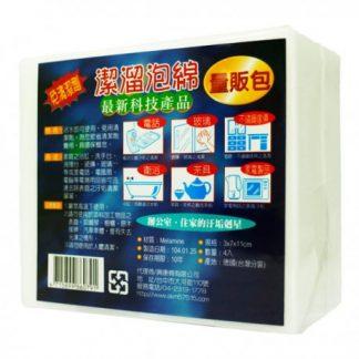 潔溜科技泡棉量販包