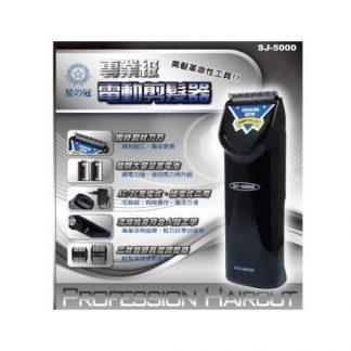 星之冠 SJ-5000 第二代電動剪髮器