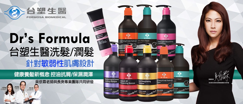 台塑生醫系列產品