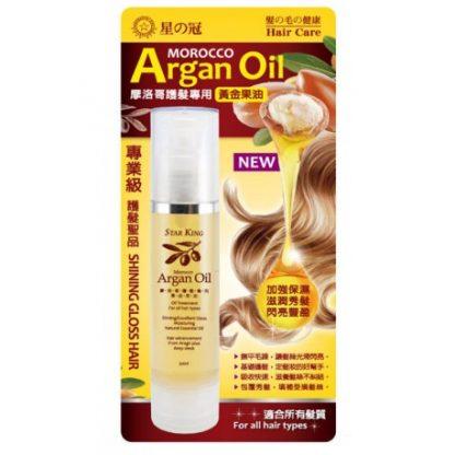 星之冠 摩洛哥護髮黃金果油