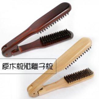 原木梳妝離子梳