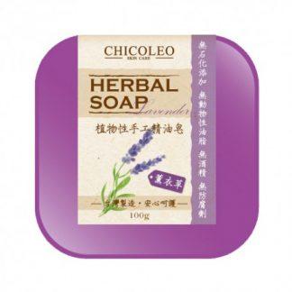奇格利爾植物性手工香皂-薰衣草