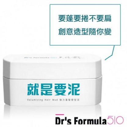 Dr's Formula 510 就是要泥 強力蓬髮塑型泥
