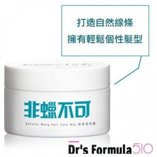 Dr's Formula 510 非蠟不可 輕感塑型蠟