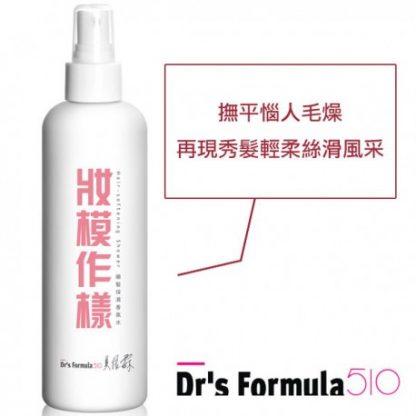 Dr's Formula 510 妝模作樣 順髮保濕香氛水