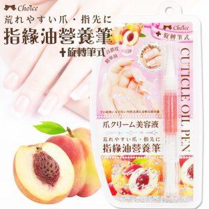 巧思指緣油營養筆10ml-水蜜桃
