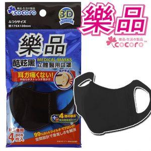【樂品】成人3D立體酷炫黑四層醫用口罩(未滅菌)-4入