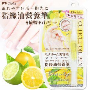巧思指緣油營養筆10ml-檸檬
