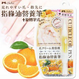 巧思指緣油營養筆10ml-香橙