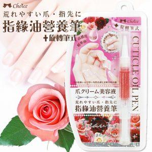巧思指緣油營養筆10ml-玫瑰