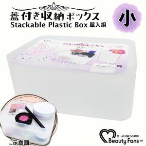 BF堆疊收納盒 (小)