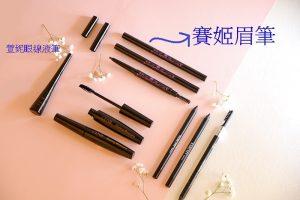 賽姬眉筆-3號/淺棕