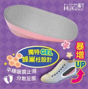 福可蜂巢式增高鞋墊/3cm(女款)