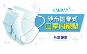 台灣 MIT製造 拋棄式內襯墊一般型100片/包 12x20cm/片
