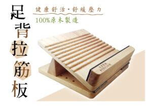 足背拉筋版100%原木製造