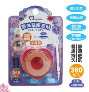 BF蕾絲雙眼皮貼(半月)360p