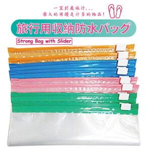 福可~旅行收納防水袋(A6)8枚入