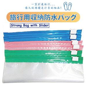 福可 旅行收納防水袋(A5)6枚入