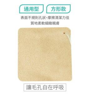 非乳膠洗臉海綿(1入) 方形