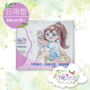 【悅舒適】漢方草本衛生棉-清爽日用型 24cm(8片/包)