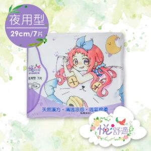 【悅舒適】漢方草本衛生棉-安心夜用型 29cm(7片/包)