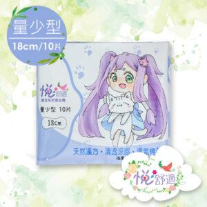 【悅舒適】漢方草本衛生棉-柔棉量少型 18cm(10片/包)